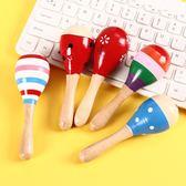 兒童樂器木制彩色沙響棒大沙錘沙球筒手搖樂器嬰幼兒童寶寶早教益智力玩具 伊鞋本鋪