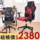 電腦椅 辦公椅 主管椅 賽車椅 巴頓機能美型賽車椅 凱堡家居【A16902】