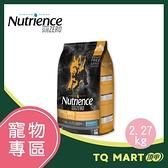 Nutrience紐崔斯 黑鑽頂極無穀犬糧+營養凍乾 小型犬(火雞肉+雞肉+鮭魚) 2.27kg【TQ MART】