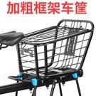 自行車後車筐山地單車加粗後座籃折疊車籃子後貨架車框菜籃寵物籃
