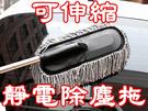 【JIS】C010 伸縮汽車清潔刷 靜電除塵刷 超纖維 除塵毯 除塵拖 蠟刷 非雞毛毯子 美容