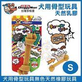*WANG*日本DoggyMan《犬用天然乳膠骨型玩具-S》犬用玩具