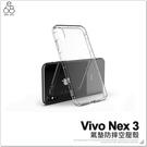 Vivo Nex 3 防摔殼 手機殼 空壓殼 透明 軟殼 輕薄 保護殼 氣墊殼 保護套 果凍套 手機套