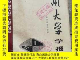 二手書博民逛書店罕見鄭州大學學報1977年1-4Y255148 出版1977