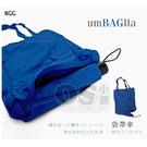 袋帶傘 FM1066B 可當購物袋 | OS小舖