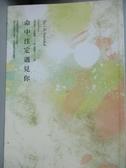 【書寶二手書T1/翻譯小說_OEH】命中注定遇見你_克莉絲汀.哈梅爾
