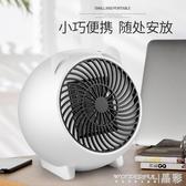 暖風機 迷你取暖器速熱暖風機家用節能小型對流式電暖器省電小太陽電暖氣 晶彩