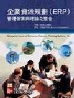 二手書《企業資源規劃─管理個案與理論之整合─Enterprise Resource Planning 》 R2Y ISBN:9861571124