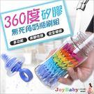 嬰兒矽膠奶瓶刷+奶嘴刷組合 360度旋轉清潔刷-JoyBaby