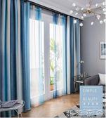 窗簾成品簡約現代地中海美式條紋田園北歐遮光臥室客廳書房飄窗簾  潮流衣舍