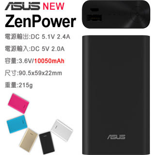 華碩 ASUS Zenpower 2代 10050 mAh 行動電源