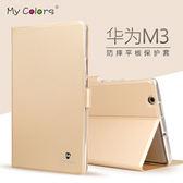 華為 M3 MediaPad M3 8.4 平板皮套 電腦保護套 智能休眠 PU軟內殼支架皮套 全包防摔保護殼 純色皮套