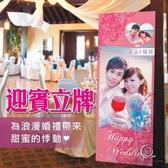 【ARDENNES】婚禮佈置系列 迎賓立牌/婚禮立牌 含鐵腳架 WJ010
