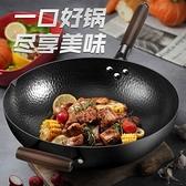 炒鍋 純手工鍛打章丘鐵鍋老式無涂層不粘鍋不生銹燃氣灶電磁爐