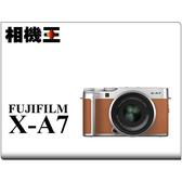 ★相機王★Fujifilm X-A7 Kit 棕色〔含 XC 15-45mm 鏡頭〕平行輸入
