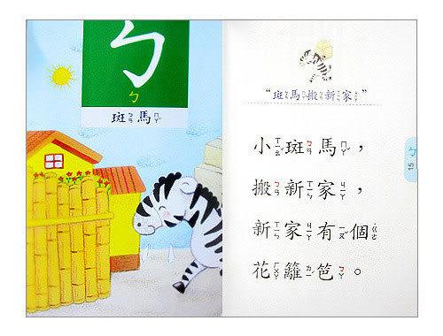【奇買親子購物網】ㄅㄆㄇ動物歌謠(1書1CD)