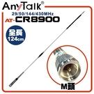 AnyTalk AT-CR8900 四頻天線 29/50/144/430MHz 全長124CM 車用天線 天線