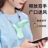 掛脖小型風扇便攜式迷你手持f電扇USB可充電隨身攜帶電動在脖子上的懶人學生頭戴 【夏日新品】
