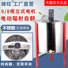 蜂旺6/8框立式電動搖蜜機不銹鋼加厚分離甩蜜機養蜜蜂專用具包郵 小山好物