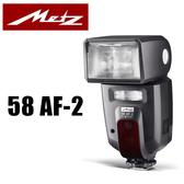 METZ 58AF-2 德國 美緻 閃光燈 for NIKON 總代理立福公司貨  6期0利率