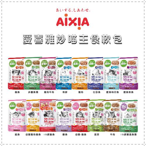 AIXIA愛喜雅〔妙喵主食軟包,16種口味,70g,泰國製〕(單包)