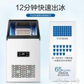 65KG大型商用全自動制冰機 奶茶店KTV家用方冰自來水桶裝水兩用QM  晴光小語