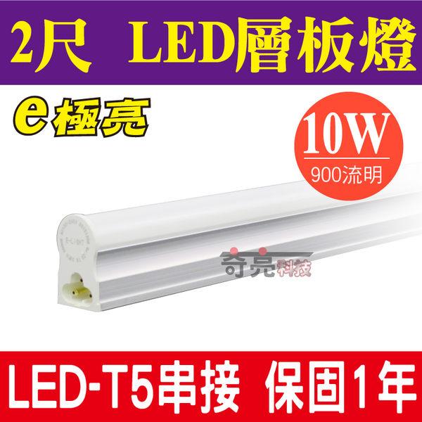 【奇亮科技】含稅  T5 2尺層板燈 LED層板燈 10W 燈管+燈座 一體成型 全電壓 串接燈照明