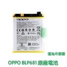 【免運費】送4大好禮【含稅附發票】OPPO 歐珀 BLP681 R17 原廠電池【送防水膠】