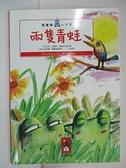 【書寶二手書T1/兒童文學_BQT】兩隻青蛙:樂讀趣小火車1_(西)孔恰‧洛佩斯‧納爾瓦埃斯,  王猛