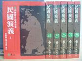 【書寶二手書T9/一般小說_MKJ】民國演義_23~28冊間_6本合售