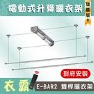 ANASA安耐曬-衣霸E-BAR2【旗艦升級版】雙桿式-電動遙控升降曬衣架~真心推薦,包含到府安裝