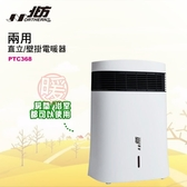 豬頭電器(^OO^) - 【德國北方】 房間/浴室兩用 直立/壁掛 電暖器(PTC368)