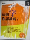 【書寶二手書T1/國中小參考書_KHM】這個字你認識嗎?_字解文說工作室