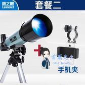 望遠鏡 天文望遠鏡兒童專業觀星 高倍高清太空望遠鏡天文 學生夜視 2款