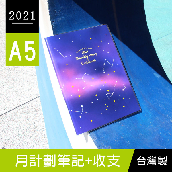 珠友 BC-50497 2021年A5/25K月計劃筆記+收支/手帳/記帳本/行事曆
