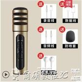 歡慶中華隊麥克風話筒主播設備全套蘋果通用安卓專用家用錄音全名全能小KTV