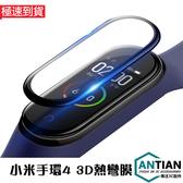 ANTIAN 小米手環4 保護膜 小米4 智能手錶貼膜 3D曲面 柔性軟鋼化膜 高清 保護貼 熱彎膜 螢幕保護貼