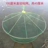 新型開放式摺疊捕魚網 NMS 小明同學