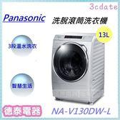 國際牌13公斤洗脫滾筒洗衣機NA-V130DW-L【德泰電器】