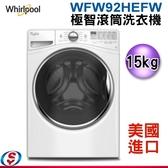 【信源】15公斤【惠而浦極智滾筒洗衣機】美國原裝進口《WFW92HEFW》