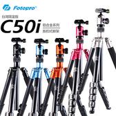 【震博】 Fotopro C50i 鋁合金五節扳扣式腳架 (湧蓮公司貨)