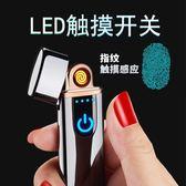 點煙器超薄USB充電打火機防風個性創意潮電子點煙器定制送男友