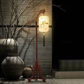 客廳中式落地燈臥室創意個性燈具書房新古典實木裝飾燈立式地燈igo「青木鋪子」