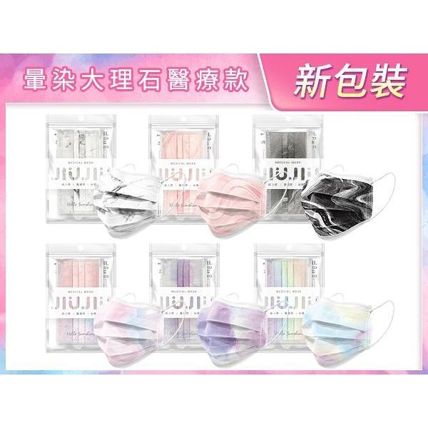 【任6件$550】親親JIUJIU 醫用口罩(5入) 夢幻暈染系列口罩 款式可選 MD雙鋼印