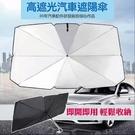 加大防曬隔熱車用遮陽傘 送皮質傘套