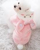 寵物衣服 狗狗衣服泰迪春裝比熊博美貓咪小型犬寵物冬季保暖加厚四腳【快速出貨八折搶購】
