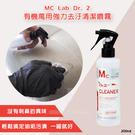 韓國MC Lab Dr. 2 有機萬用強力去汙清潔噴霧 200ml