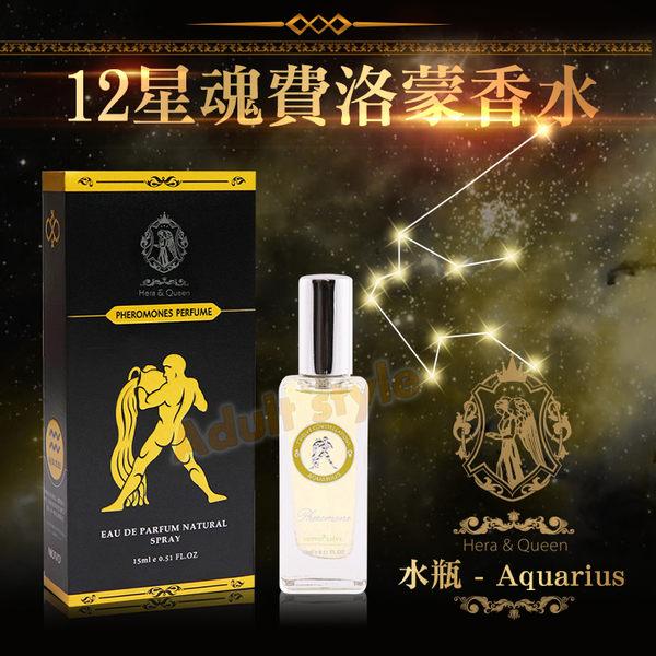 【水瓶座】12星座*費洛蒙香水*星魂指數