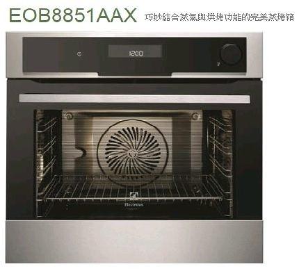 【歐雅系統家具廚具】【Electrolux伊萊克斯 進口蒸烤箱EOB8851AAX】