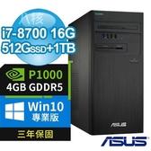 【南紡購物中心】ASUS 華碩 Q370 八核商用繪圖電腦 i7-9700/16G/512G SSD+1TB/P1000/WIN10專業版